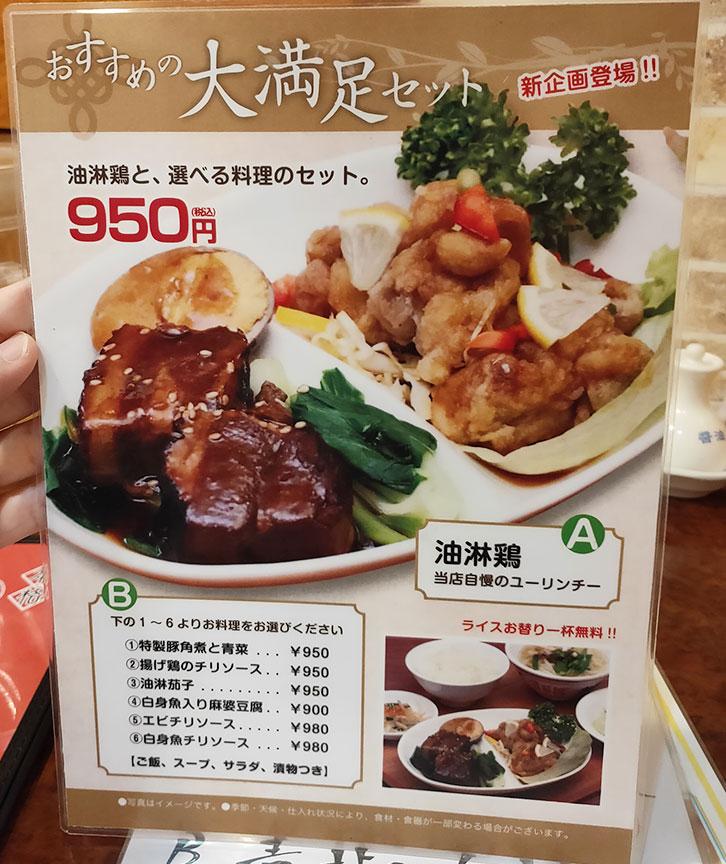 「台湾食堂」で「牛肉麺セット[ニョーローメン](900円)」のランチ[半蔵門]