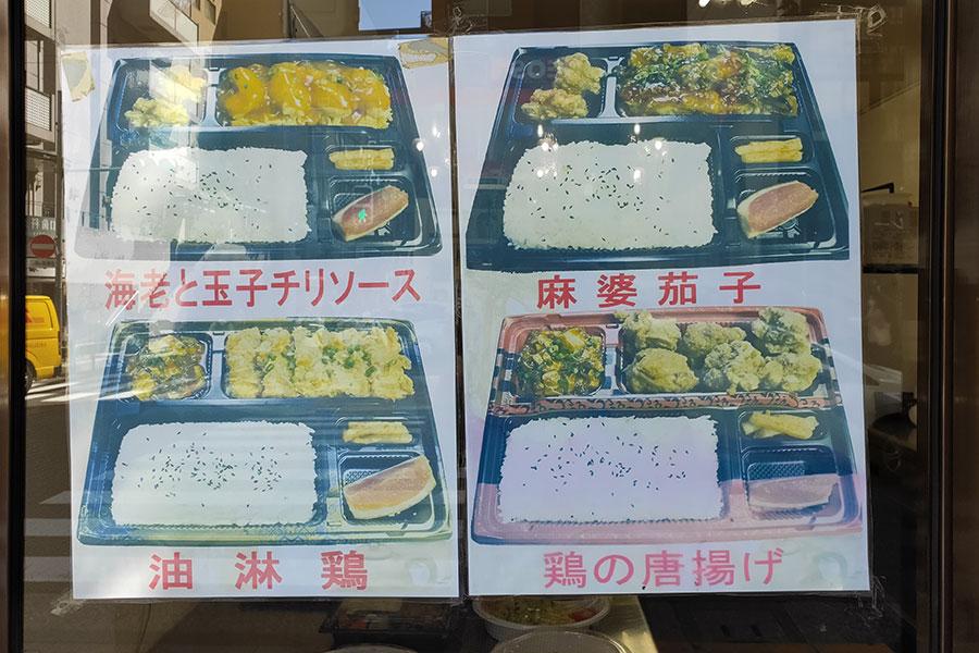 「台北駅前弁当」で「炒飯酢豚弁当(500円)」[半蔵門]