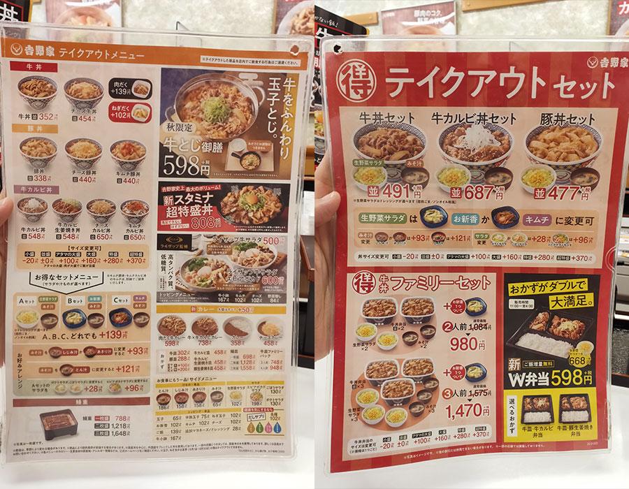 「吉野家 四ッ谷駅前店」で「ネバとろ牛丼(657円)」のモーニング