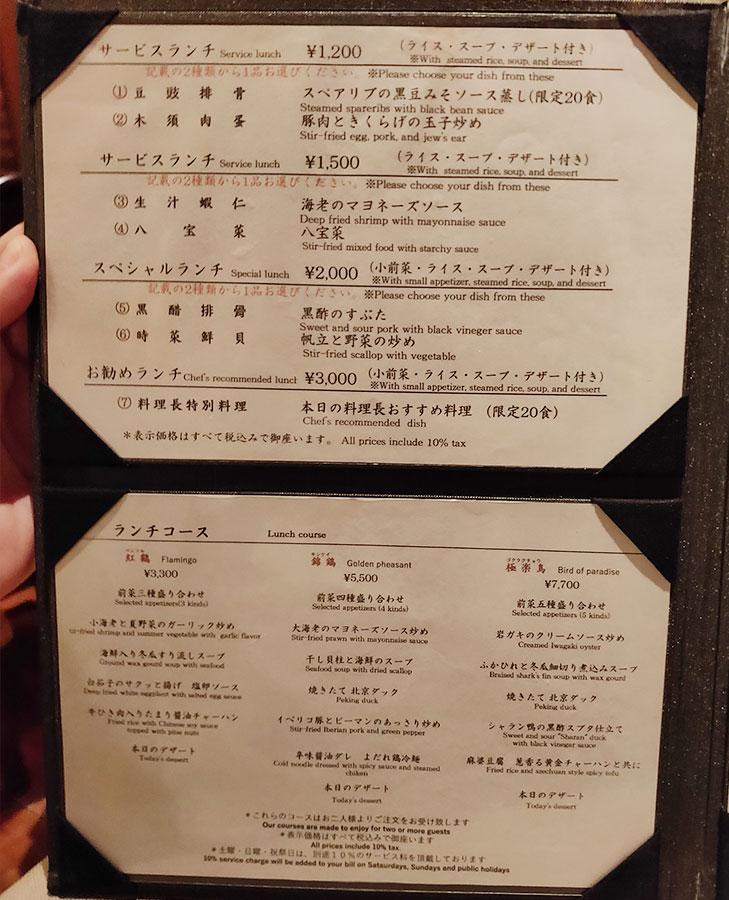 「中国飯店 市ヶ谷店」で「スペアリブの黒豆みそソース蒸し(1,200円)」のランチ