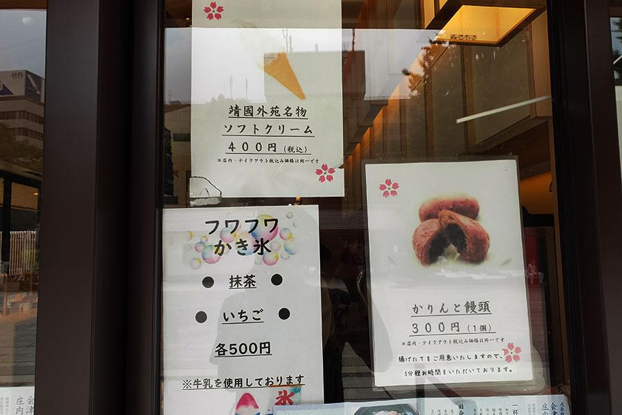 「靖国八千代食堂」で「特攻の母 鳥濱トメの玉子丼(1,000円)」のランチ[九段下]