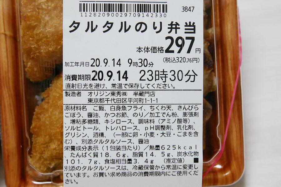 「キッチンオリジン弁当 半蔵門店」で「タルタルのり弁当(320円)」