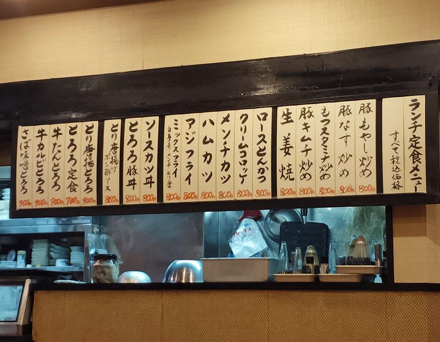 「しょう吉」で「牛たんとろろ定食(900円)」のランチ