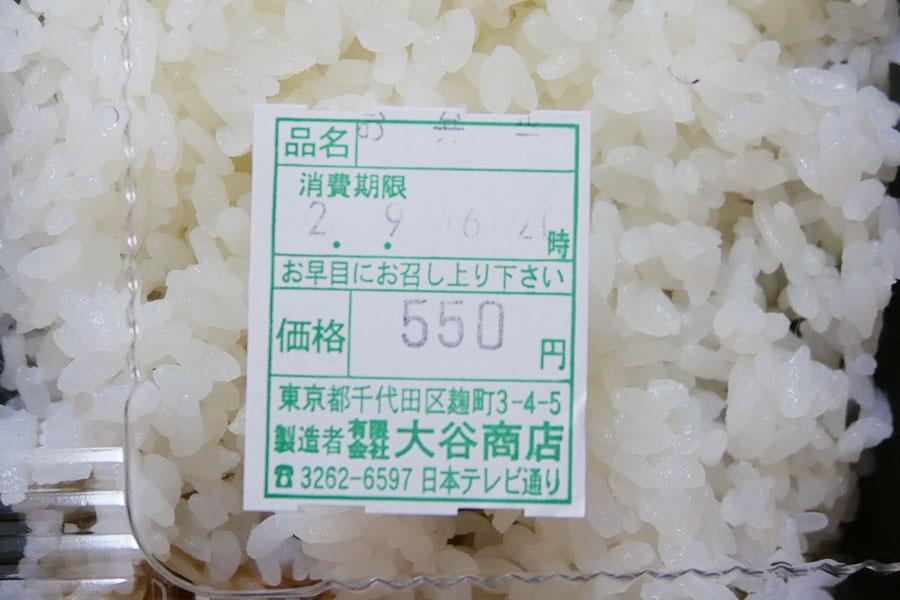 「おおたにや」で「肉もやし炒め弁当(280円)」[麴町]
