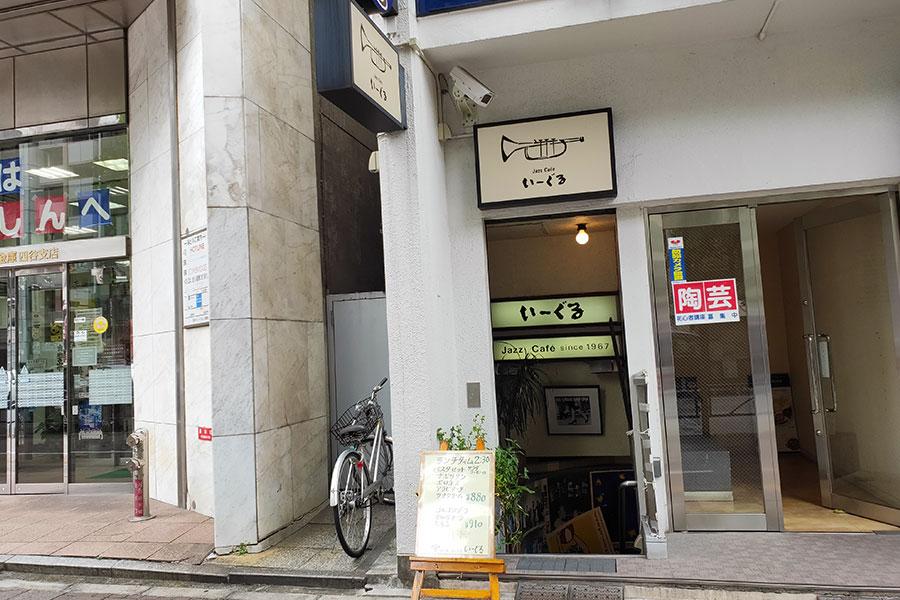 ジャズ喫茶「いーぐる」で「ゴルゴンゾーラパスタセット(910円)」のランチ[四ツ谷]