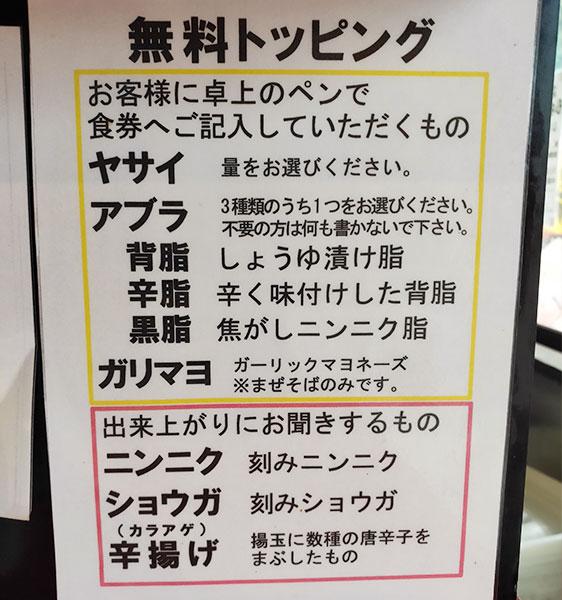 「用心棒 市ヶ谷飯田橋」で「冷やしまぜそば(880円)」