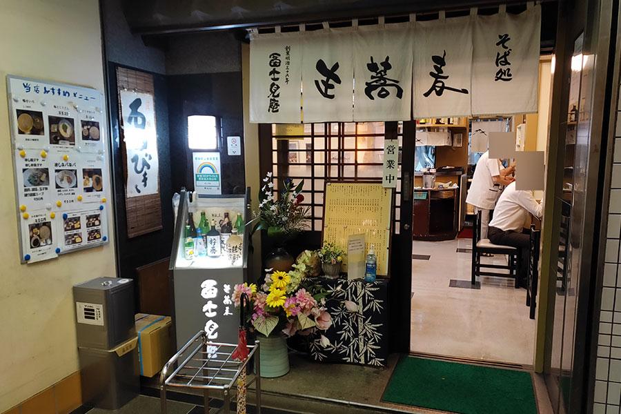 「富士見庵」で「かつ丼+たぬきそば(1,100円)」のランチ[麴町]