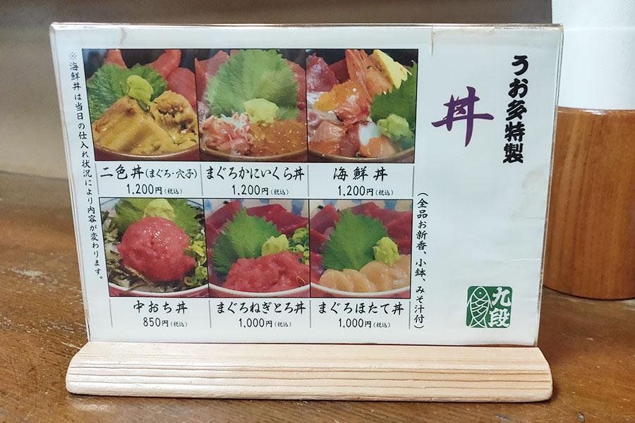 「うお多」で「まぐろねぎとろ丼(1,000円)」のランチ