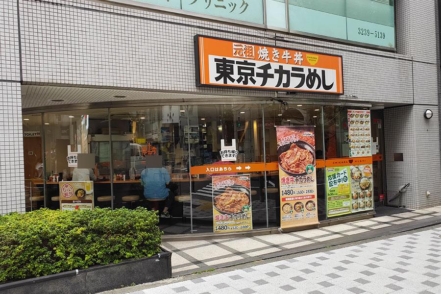 「東京チカラめし 半蔵門店」で「旨辛牛焼肉定食(700円)」のランチ