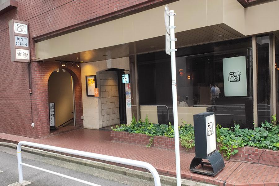韓国料理「ちぢみ屋」で「参鶏湯[サムゲタン](1,050円)」のランチ[半蔵門]