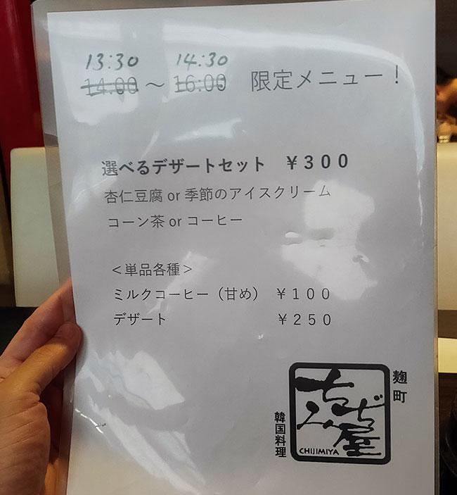 韓国料理「ちぢみ屋」で「サムゲタン(1,050円)」のランチ[半蔵門]
