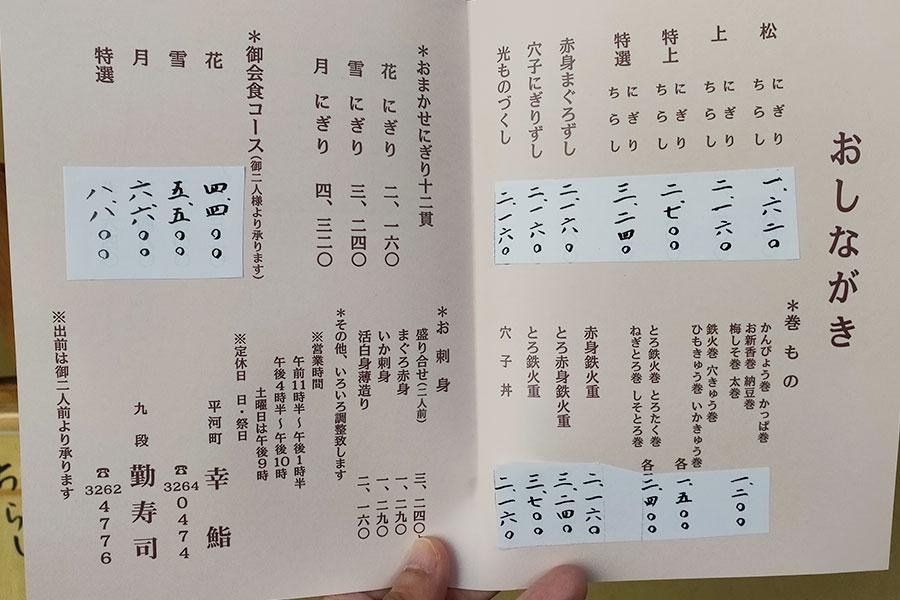 「幸鮨」で「ミニ穴子丼とにぎり4貫(1,100円)」のランチ[半蔵門]