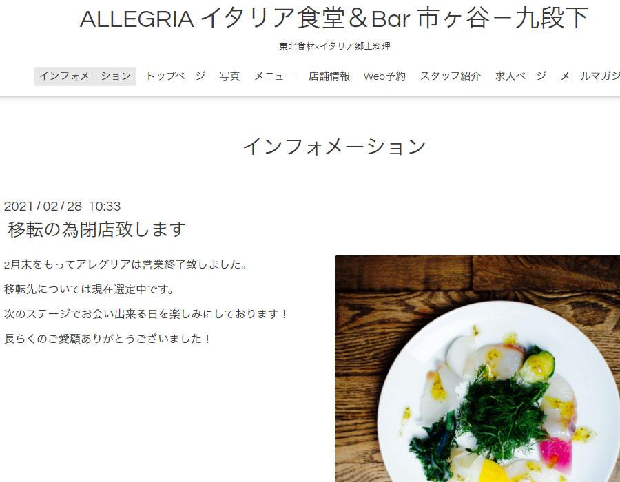 「アレグリア(ALLEGRIA)」で「エゾ鹿のラグーソース クミン風味(1,000円)」のランチ