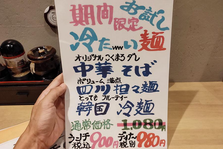 「大衆酒場 餃子いち 半蔵門・麹町店」で「エビチリ玉子定食(900円)」のランチ[半蔵門]