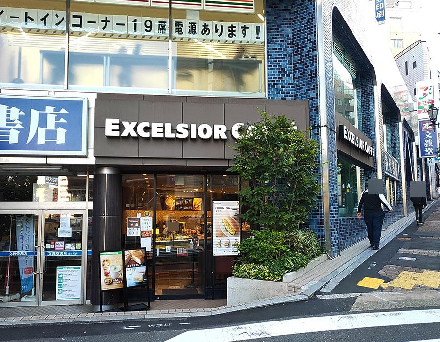 「エクセルシオールカフェ 市ヶ谷駅前店」で「ジャンボンハム・レタスサンド(468円)」のモーニング