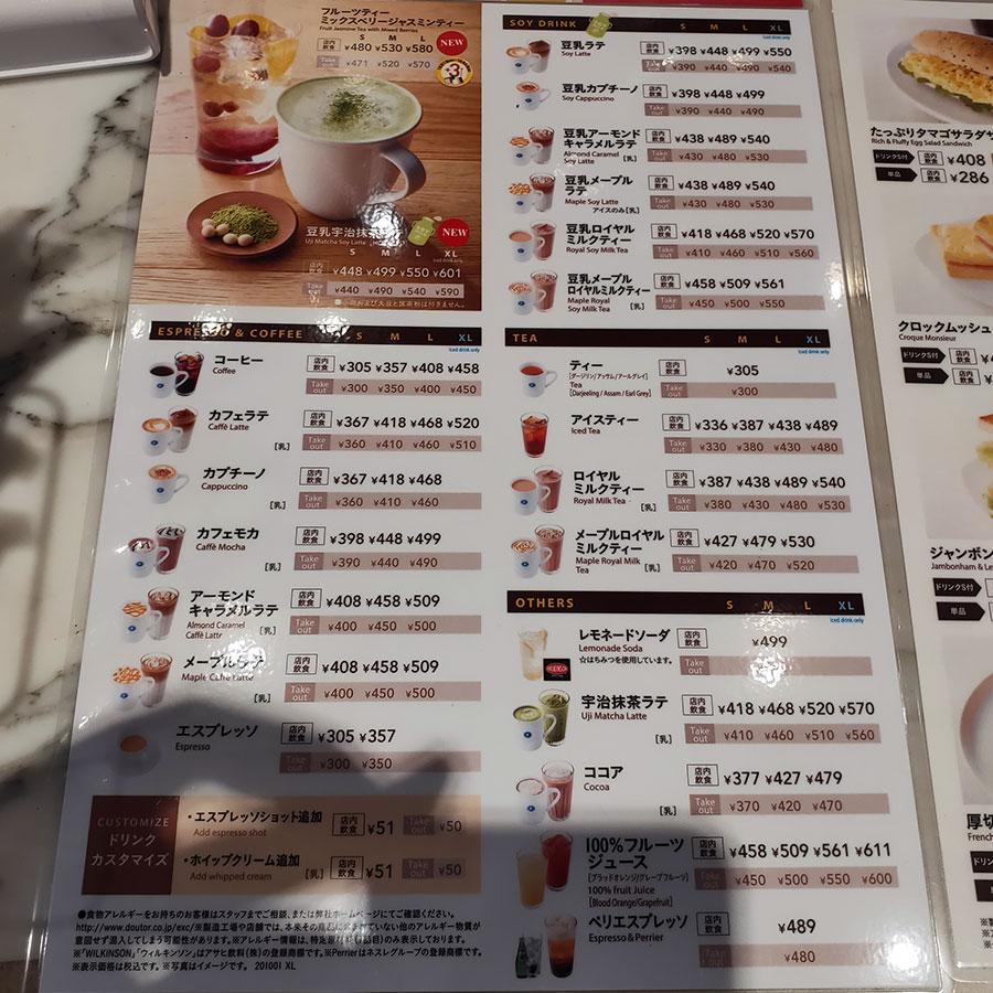 「エクセルシオールカフェ 市ヶ谷駅前店」で「ジャンボンハム・レタスサンド(488円)」のモーニング