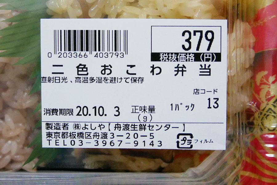 「よしやセーヌ 番町麹町店」で「二色おこわ弁当(409円)」
