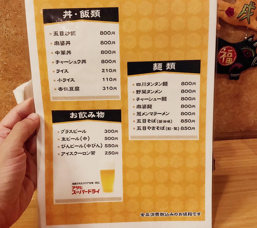 「四川料理 心技亭」で「黒ごま担々麵+小麻婆丼(850円)」のランチ[四ツ谷]