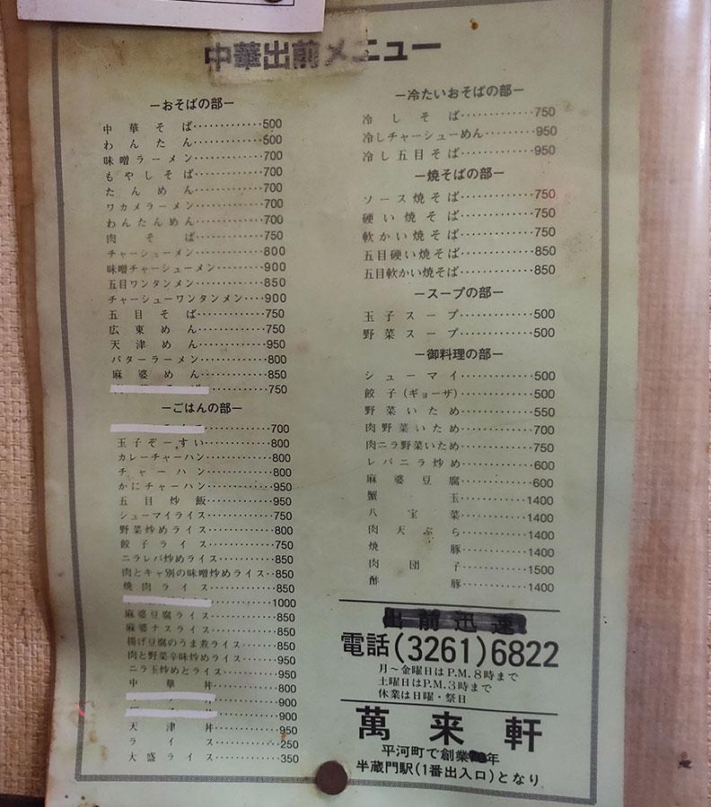 「萬来軒」で「麻婆なす定食(850円)」のランチ[半蔵門]