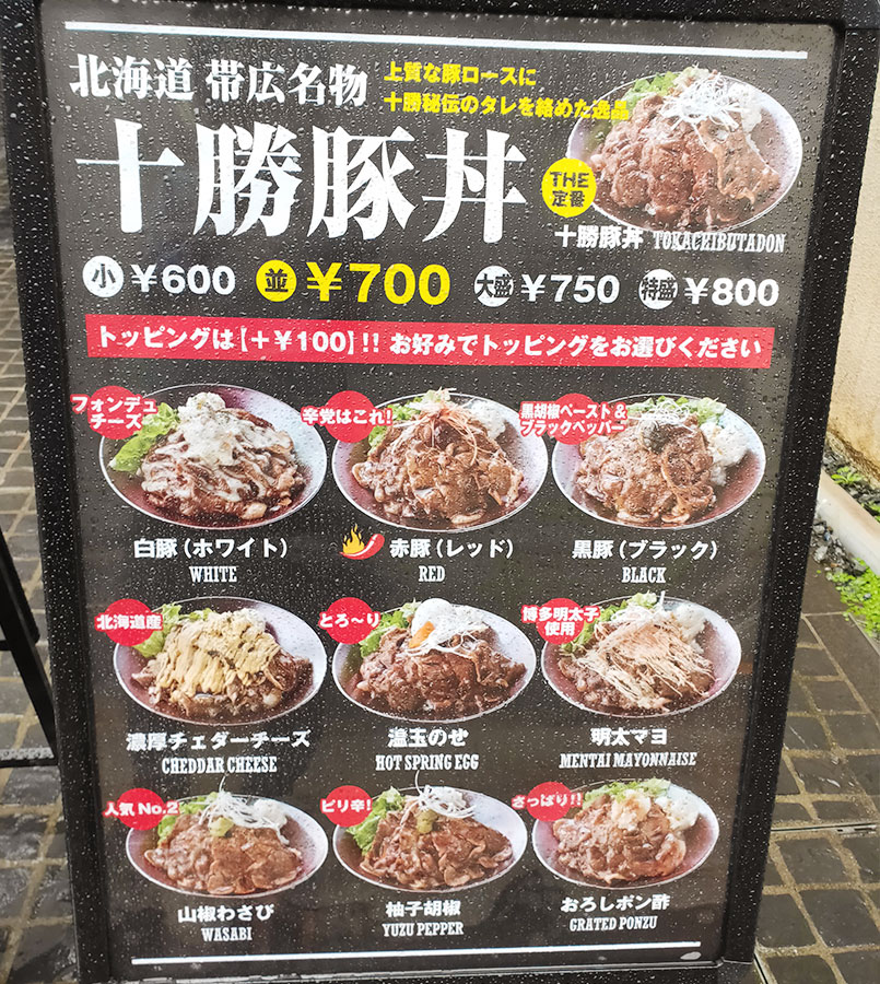 「BULL DOG CAFE」で「十勝豚丼(700円)」のキッチンカー[半蔵門]