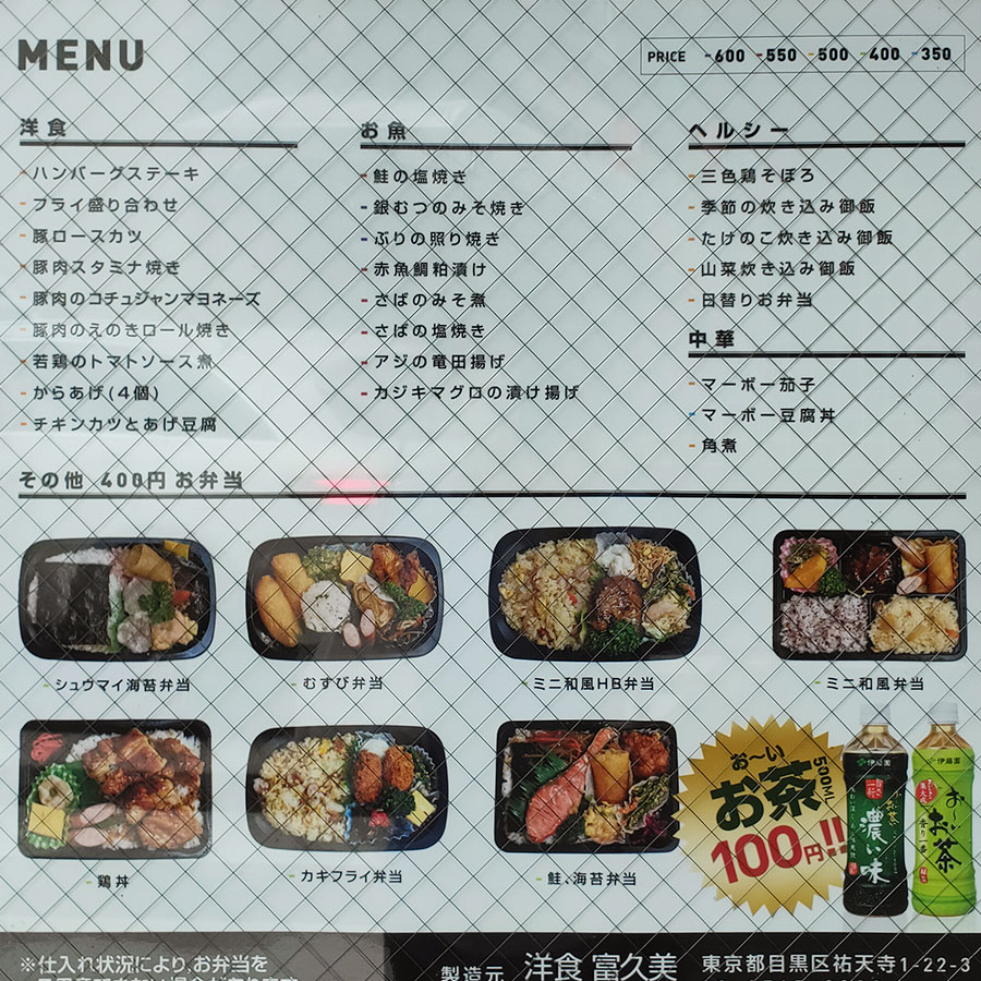 「洋食 富久美 平河町店」で「三色弁当(400円)」のランチ[半蔵門]
