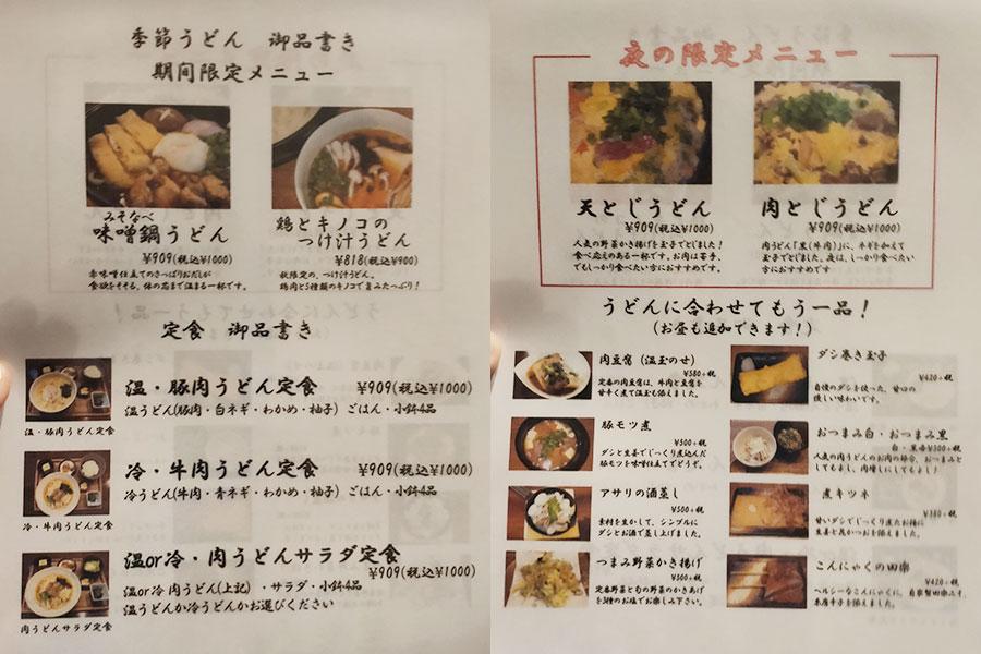 「うどん咲花善伝(さかいで)」で「温・豚肉うどん定食[白](1,000円)」のランチ