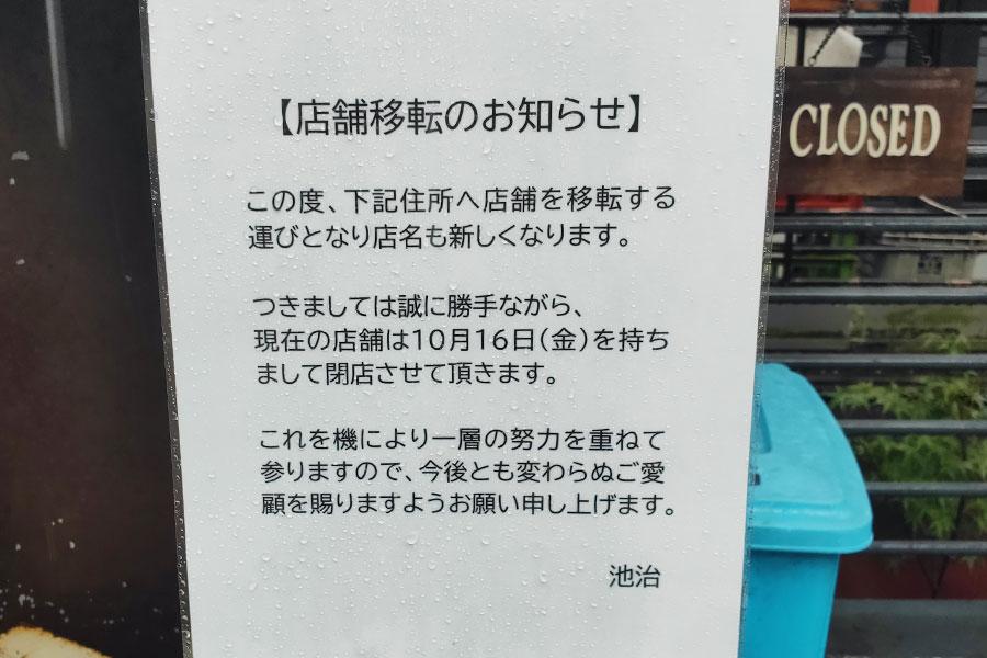 居酒屋の「池治」が移転の為「閉店」【市ヶ谷】