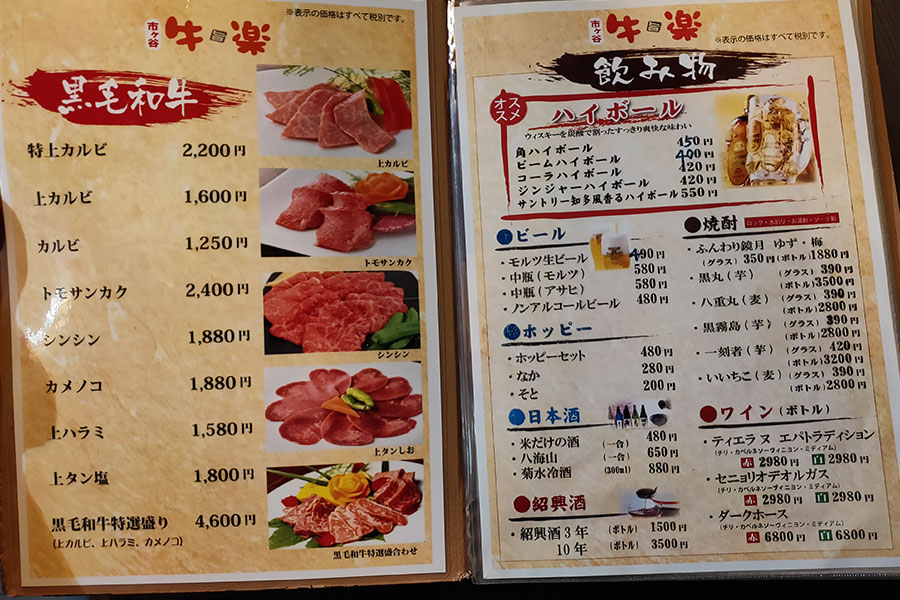 「市ヶ谷 牛楽」で「黒毛和牛スジ煮込み定食(990円)」のランチ
