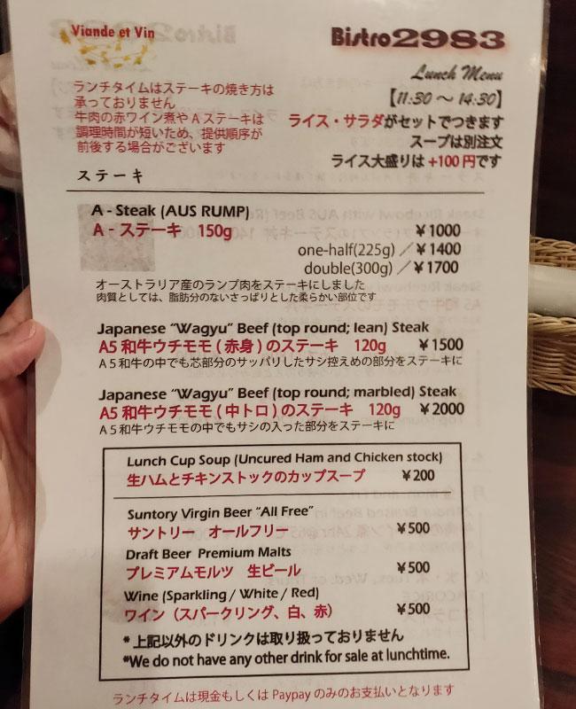 「肉とワイン Bistro2983」で「ステーキ丼[140g](1,000円)」のランチ[麴町]