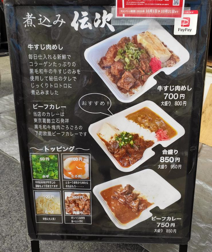 「煮込み伝次郎」で「牛すじ肉めし(700円)」のキッチンカー[麴町]