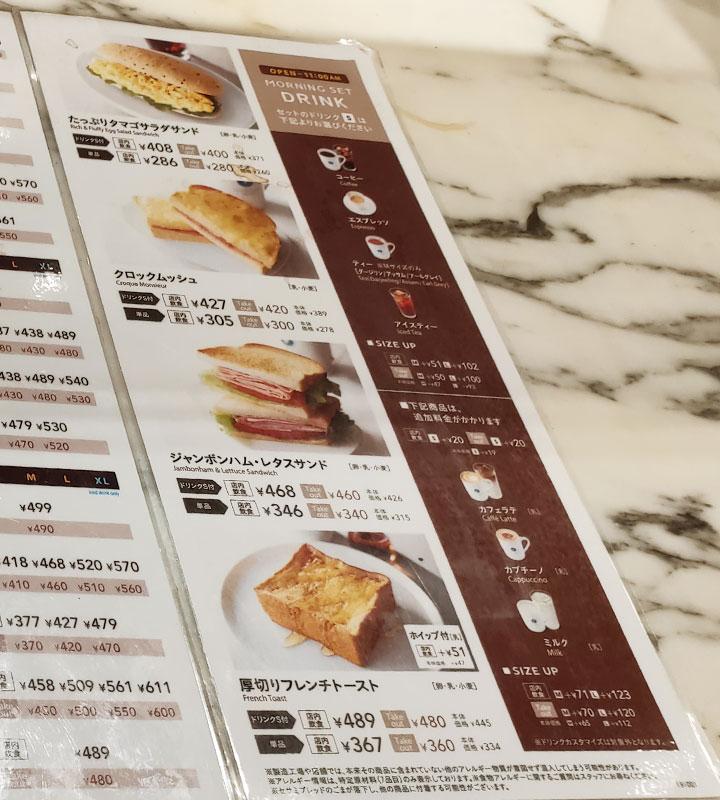 「エクセルシオールカフェ 麹町店」で「クロックムッシュ(427円)」のモーニング