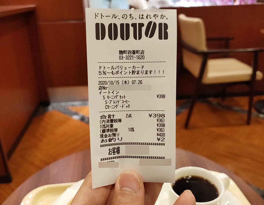 「ドトールコーヒーショップ 麹町四番町店」で「モーニングC[ジャーマンドッグ](398円)」