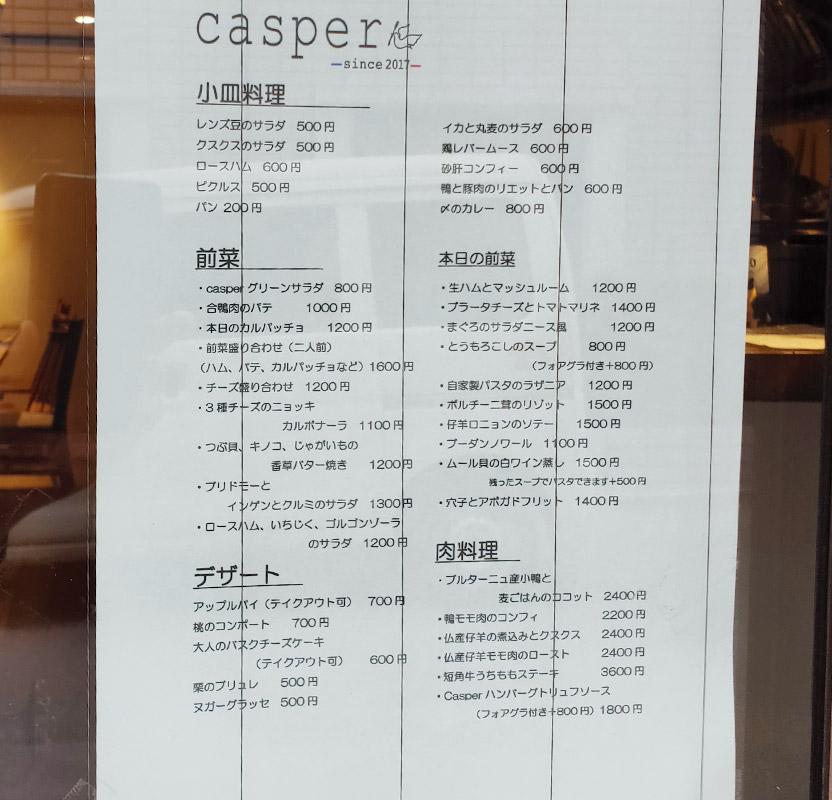 「casper(キャスパー)」で「ハンバーグ(1,000円)」のランチ
