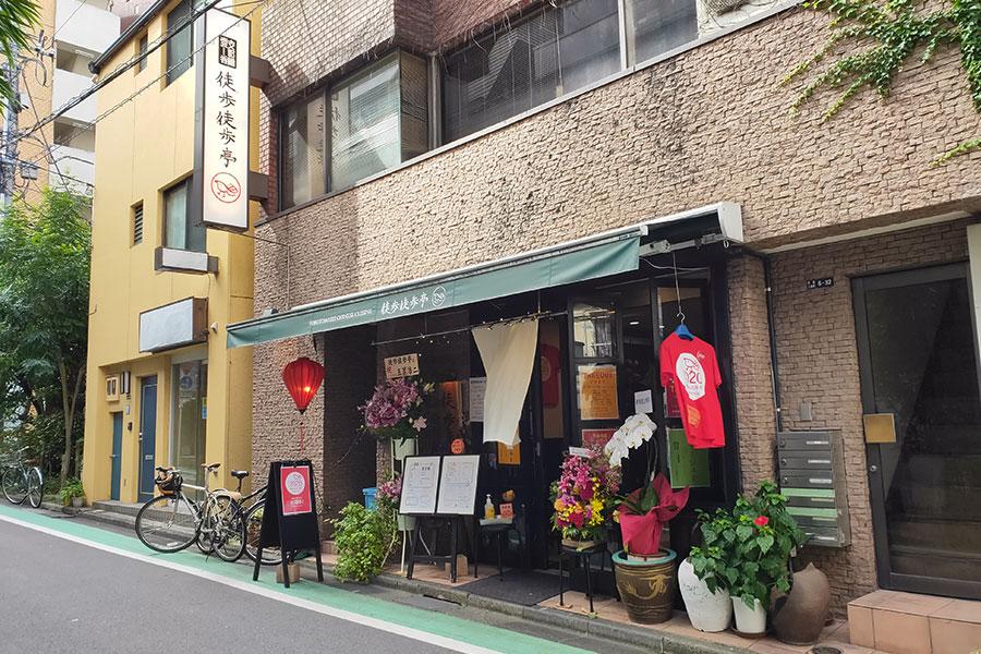 「徒歩徒歩亭」で「蕃茄麺[とまとそば](1,300円)」のランチ[四ツ谷]