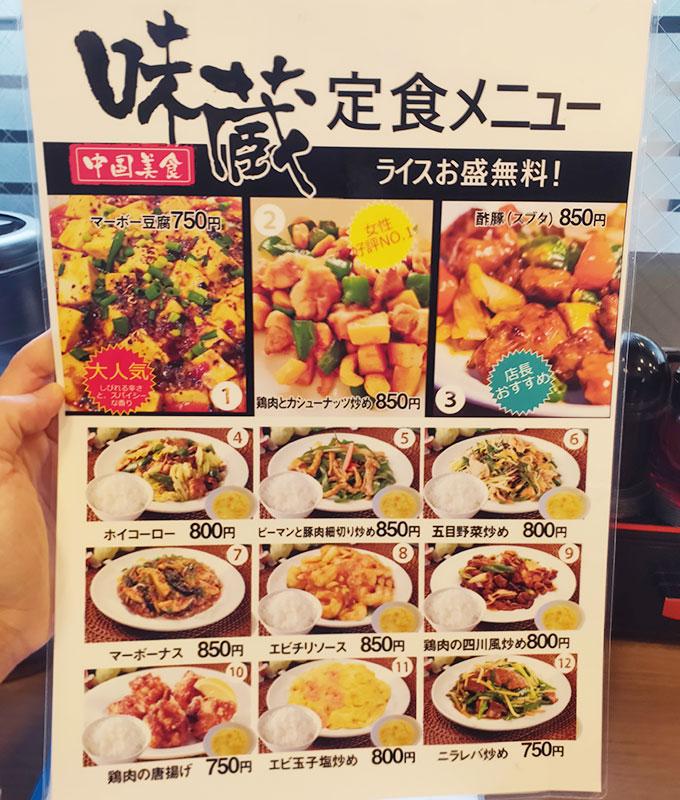 「味蔵 市ヶ谷店」で「酢豚(850円)」のランチ