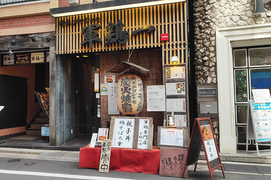「軍鶏一 四ッ谷店」で「親子丼(1,000円)」のランチ