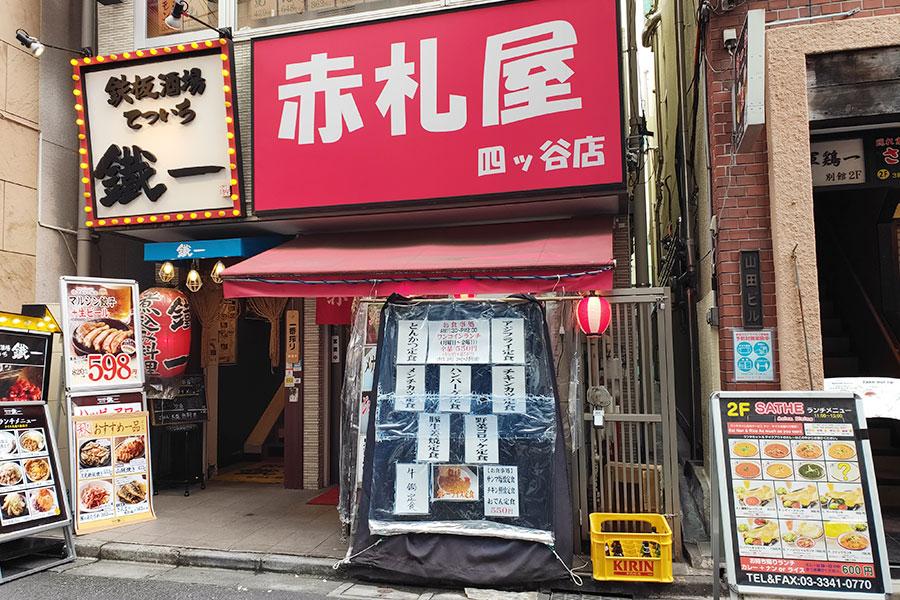 「赤札屋 四ツ谷店」で「豚ロースカツ煮定食(550円)」のランチ