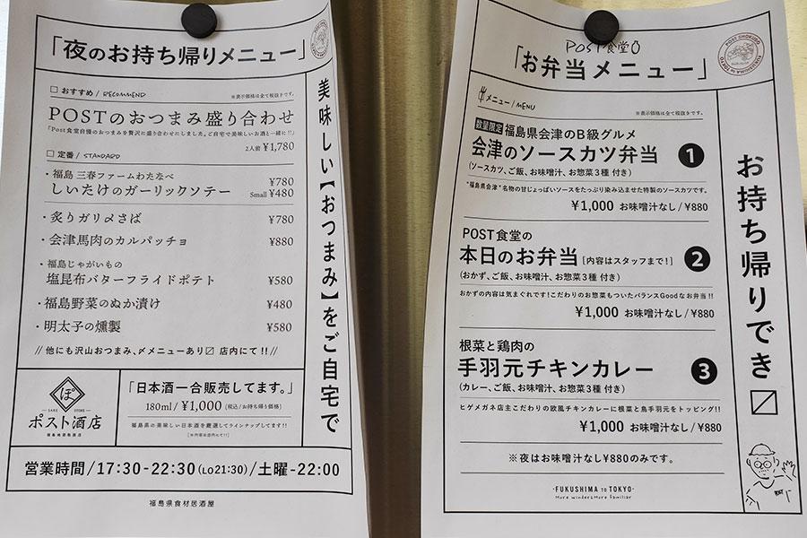 「POST食堂(ポスト)」で「本日の定食(1,000円)」のランチ[半蔵門]