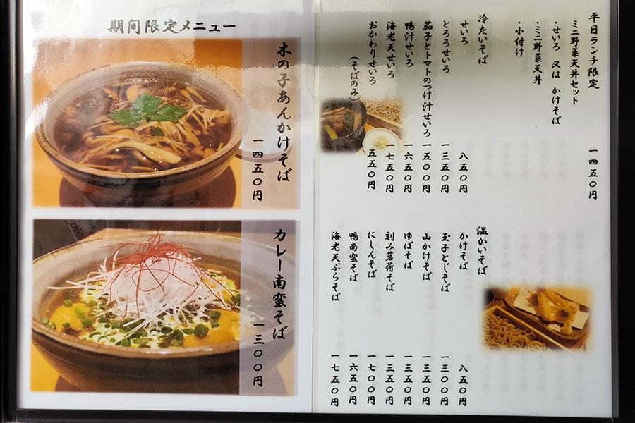 「石臼挽手打蕎麦 丹凛(あかり)」で「ミニ野菜天丼セット(1,450円)」のランチ[半蔵門]