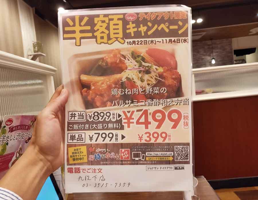 「ジョナサン 九段下店」で「欧風ビーフカレーモーニング(1,099円)」