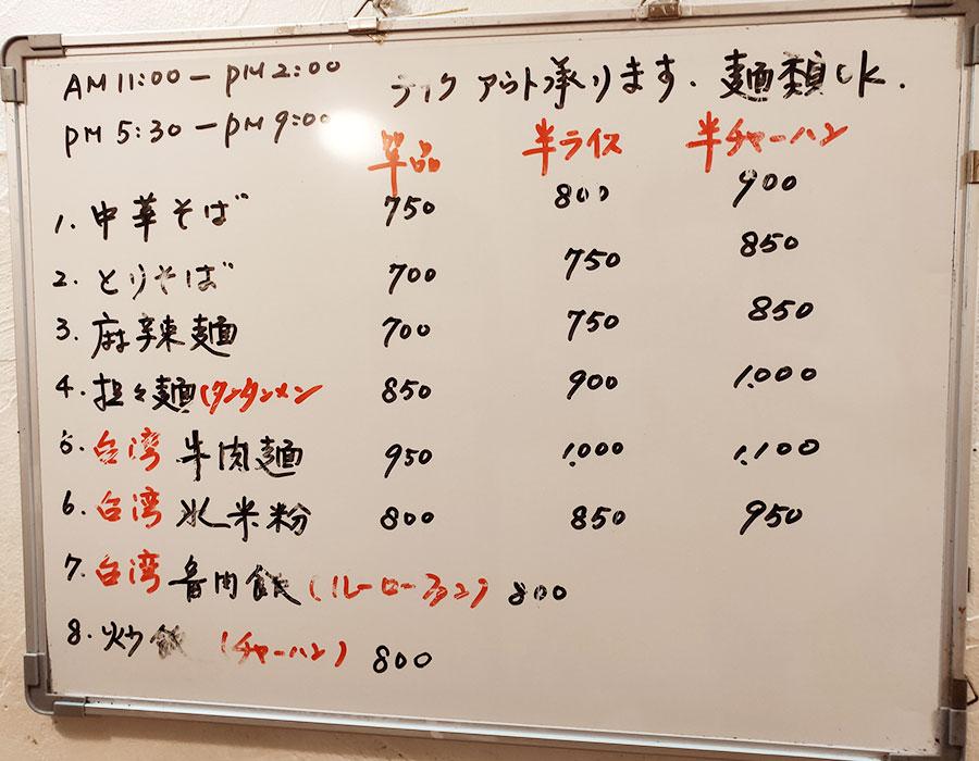 「台湾屋台新台北」で「中華そば&半チャーハン(900円)」のランチ