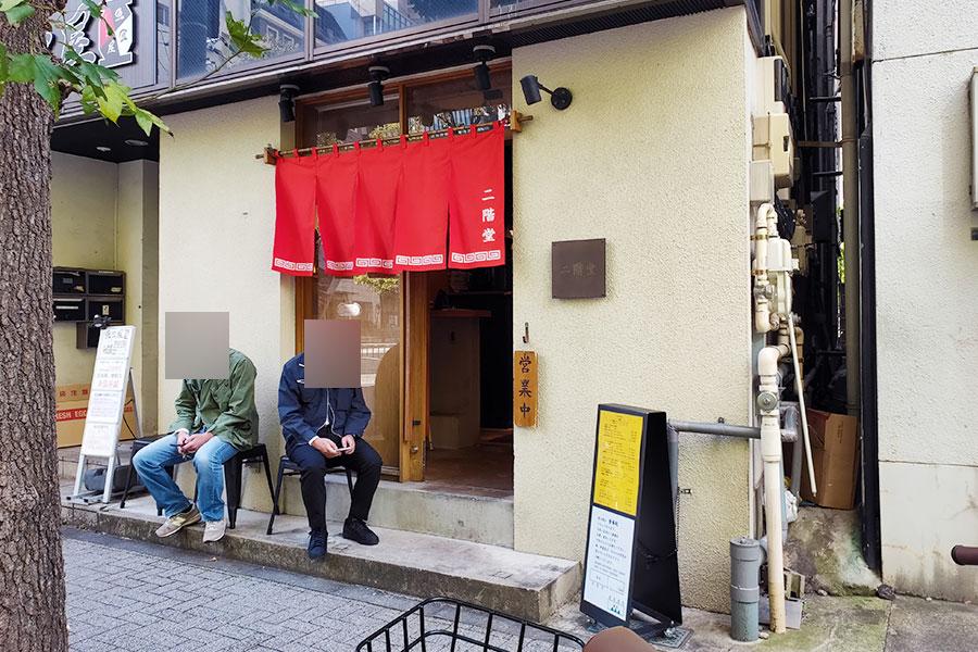 「二階堂」で「特選中華そば(1,030円)」[九段下]