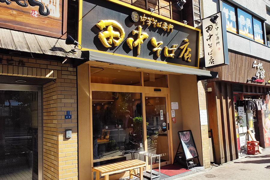 「田中そば店 九段下店」で「中華そば(770円)」