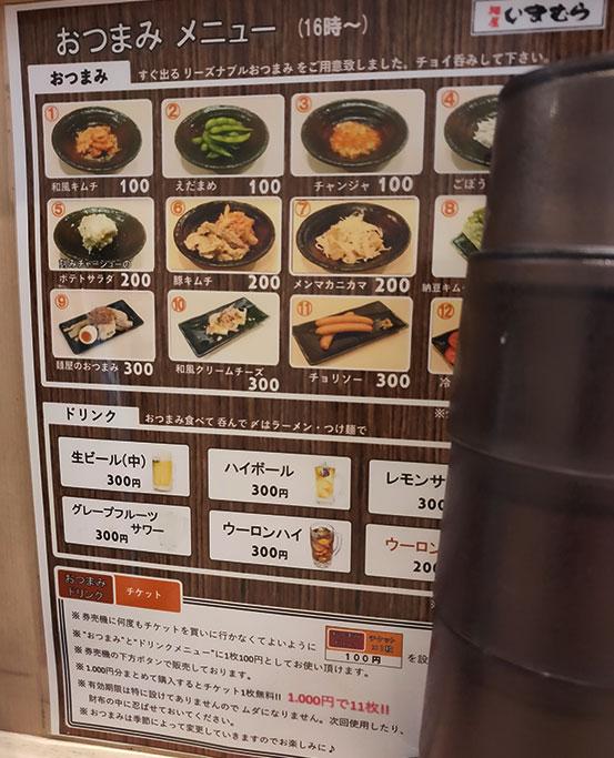 「麺屋いまむら 半蔵門店」で「旨辛味噌らーめん(800円)」