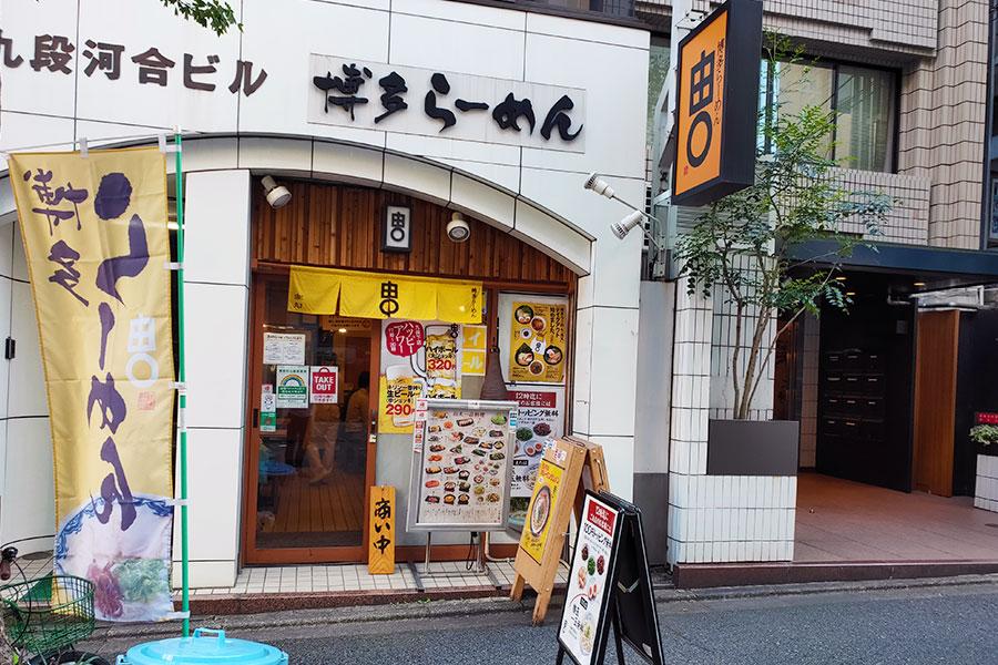 「由丸 九段下店」で「しお岩磯のりらーめん(920円)」