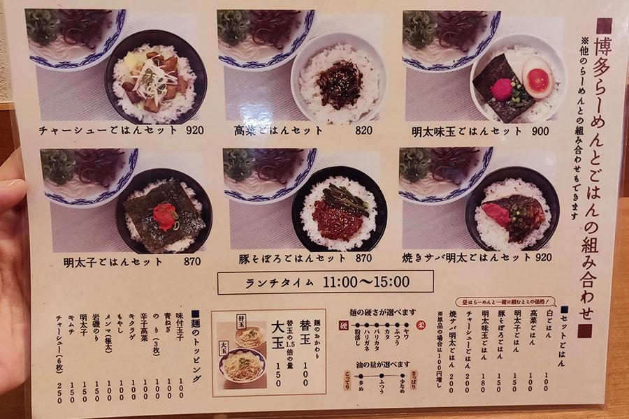 「由丸 九段下店」で「しお岩磯のりらーめん(920円)」のランチ