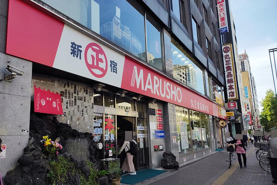四ツ谷三丁目駅周辺の「スーパーマーケット」一覧全3選+1