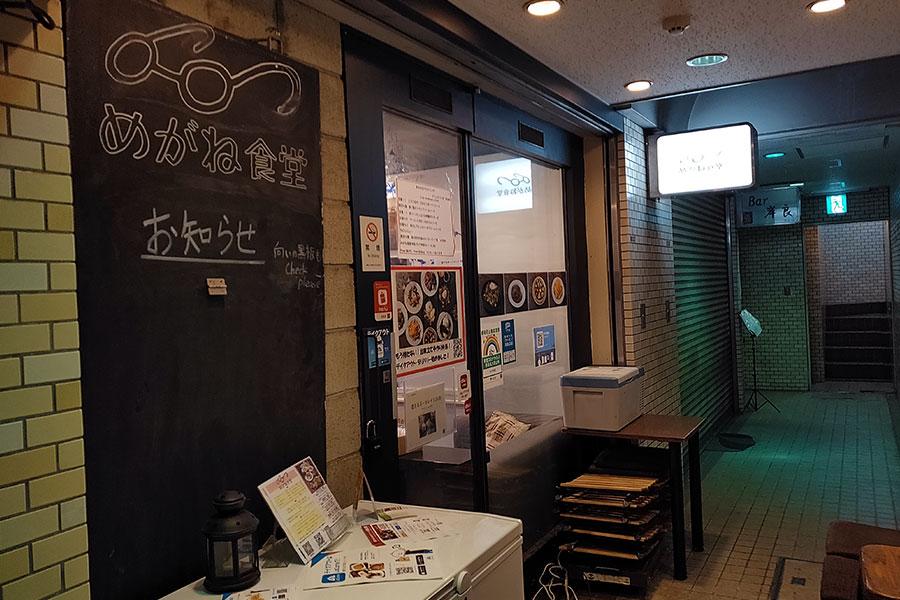「めがね食堂」で「渡り蟹のトマトクリームソース(1,000円)」のランチ