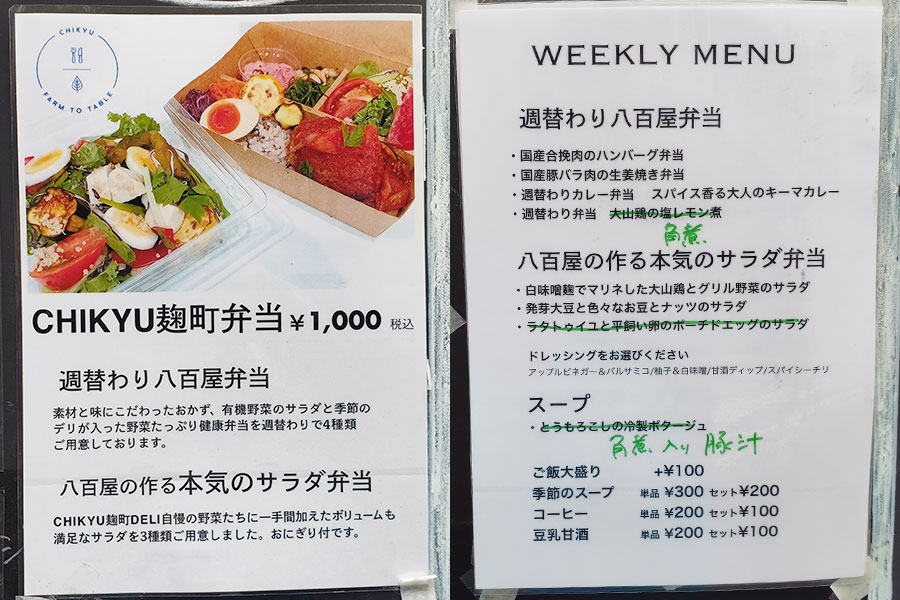 「CHIKYU FARM TO TABLE 麹町DELI」で「週替わり八百屋弁当(1,000円)」