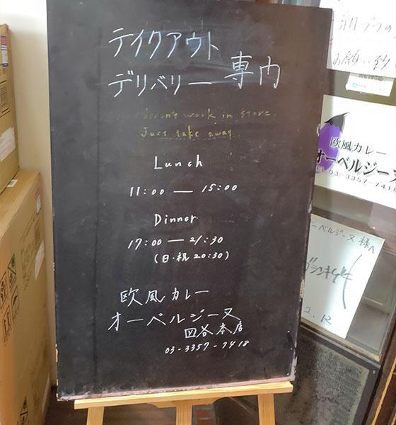 「オーベルジーヌ」で「ランチセット[ビーフカレー](1,080円)」の弁当[四ツ谷三丁目]